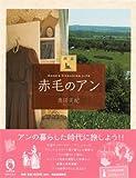 図説 赤毛のアン (ふくろうの本/世界の文化) 画像