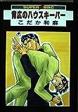背広のハウスキーパー / こだか 和麻 のシリーズ情報を見る