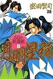 月明星稀(8) (ヤングサンデーコミックス)