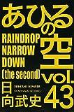 あひるの空 RAINDROP NARROW DOWN(43) (講談社コミックス)