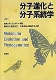 分子進化と分子系統学