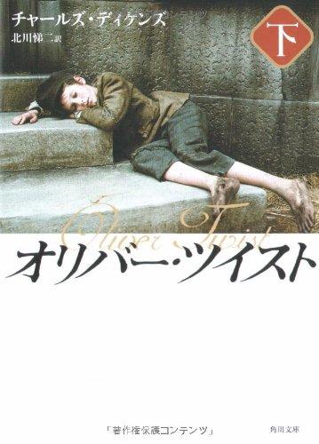 オリバー・ツイスト〈下〉 (角川文庫)の詳細を見る
