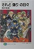 ジャッジメント・ワールド / 青田 竜幸 のシリーズ情報を見る
