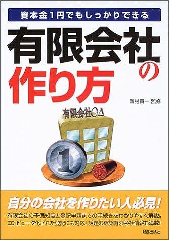 有限会社の作り方―資本金1円でもしっかりできる