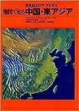 地図で知る中国・東アジア (平凡社エリアアトラス)