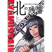 北の残響~シャクシャイン伝 (財界さっぽろ・コミックス)