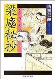 梁塵秘抄 (ちくま学芸文庫) 画像