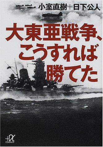 大東亜戦争、こうすれば勝てた (講談社プラスアルファ文庫)の詳細を見る
