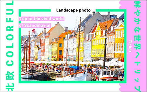 Landscape photo 北欧COLORFUL 〜鮮やかな世界へトリップ〜