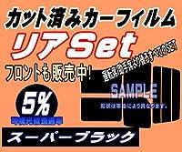 A.P.O(エーピーオー) リア (b) キャラバン 4D標準バンE24接着9枚 (5%) カット済み カーフィルム VYE VTE VHE KRME VRE VWE ニッサン