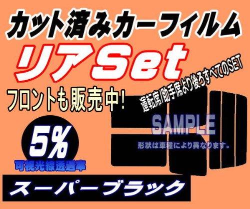 AUTOMAX izumi リア (b) ラフェスタ B30 カット済み カーフィルム (5%)