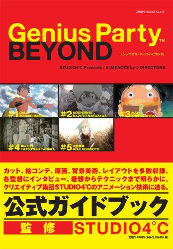 Genius Party Beyond (GEIBUN MOOKS 617)