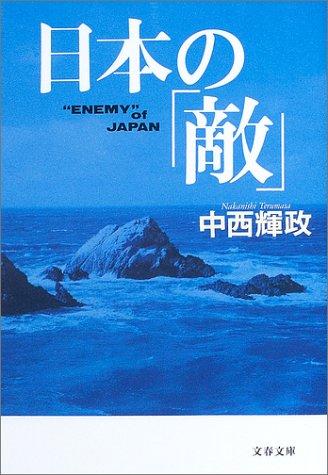 日本の「敵」 (文春文庫)の詳細を見る