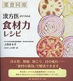 薬食同源 漢方医がすすめる食材力レシピ 画像