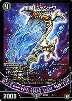 デュエルマスターズ 堕魔 ヴォジャワ 超誕!!ツインヒーローデッキ80 自然大暴走 VS 卍獄の虚無月(DMBD08) | デュエマ 闇文明