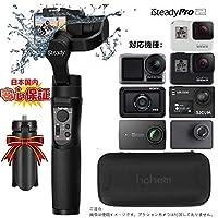 【正規品・日本語説明書付き・国内保証1年】 Hohem iSteady Pro2 アクションカム アクションカメラ用 3軸 ジンバル スタビライザー GoPro HERO7/6/5 Osmo Action SJCAM Sony RX0 II YICAM 4K スポーツカメラなど対応 IP64生活防水 Telec、PSE認定済み
