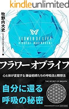 フラワー・オブ・ライフ 心と身体が変容する錬金術師たちの呼吸法と瞑想法 自分に還る呼吸の秘密 (シンクロニシティクラブ)