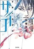 西園伸二の憂鬱―多重人格探偵サイコ (角川文庫)