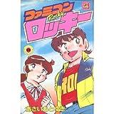 ファミコンロッキー 第4巻 (てんとう虫コミックス)