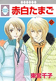 赤白たまご(2) (冬水社・いち*ラキコミックス)