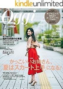 Oggi (オッジ) 2019年 7月号 [雑誌]