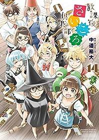 放課後さいころ倶楽部(14) (ゲッサン少年サンデーコミックス)