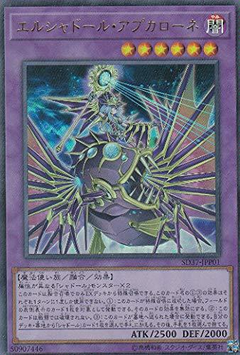 遊戯王 SD37-JPP01 エルシャドール・アプカローネ (日本語版 シークレットレア) STRUCTURE DECK - リバース・オブ・シャドール -