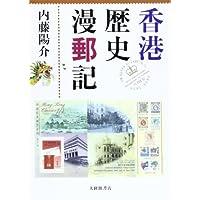 香港歴史漫郵記