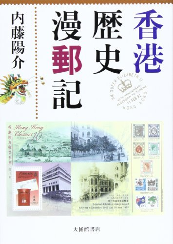 香港歴史漫郵記の詳細を見る
