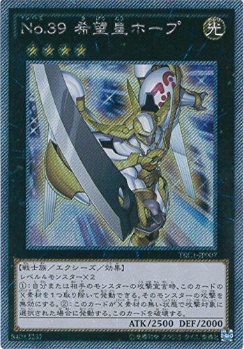 遊戯王カード TRC1-JP007 No.39 希望皇ホープ エクストラシークレットレア 遊戯王アーク・ファイブ [THE RA...