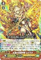 紅蓮の究極神器 ムスペル R ヴァンガード 竜神烈伝 g-bt14-035