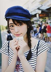 欅坂46 渡辺梨加 写真集 饒舌な眼差し サイン入り おまけ付き