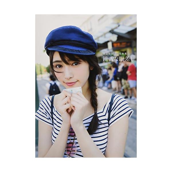 欅坂46 渡辺梨加 1st写真集 『饒舌な眼差し』の商品画像
