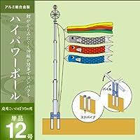 キング印鯉のぼり 鯉のぼり 庭用 パワーポール12号 単品 13k-pawapo12