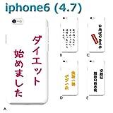 iPhone6 (名言01) C [C003304-01]日本語 ダイエット 痩せる アップル スマホ カバー スマホケース apple