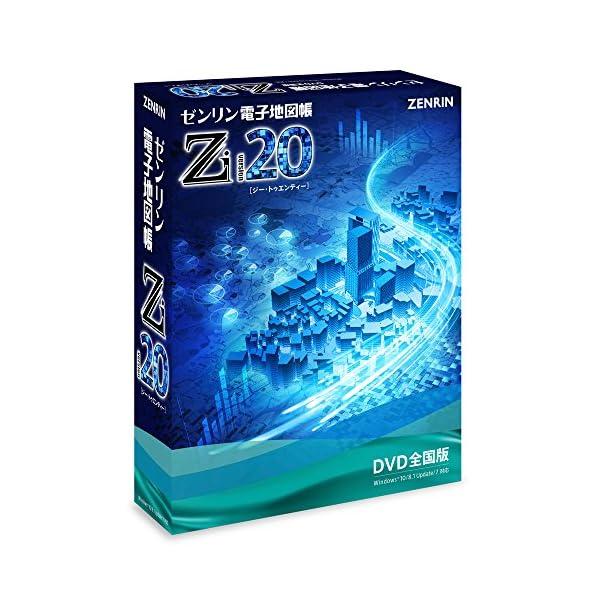 ゼンリン電子地図帳Zi20 DVD全国版の商品画像