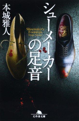 シューメーカーの足音 (幻冬舎文庫)の詳細を見る