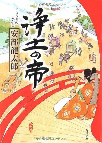 浄土の帝 (角川文庫)の詳細を見る