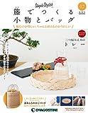 籐でつくる小物とバッグ 17号 [分冊百科] (キット・工具付)