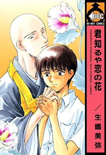 君知るや恋の花 (ビーボーイコミックス)