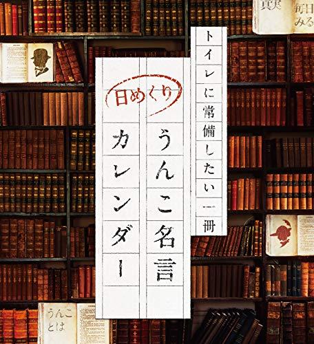 うんこ名言カレンダー