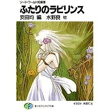 ソード・ワールド短編集 ふたりのラビリンス (富士見ファンタジア文庫)