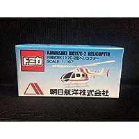 Not for Sale Tomica Asahi Aero Co。、Ltd。Kawasaki式BK 117 C - 2タイプヘリコプター