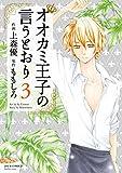 オオカミ王子の言うとおり(3) (ジュールコミックス)