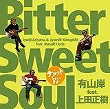 ~チョットちゃいます~ Bitter Sweet Soul