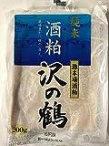 【灘本場酒粕】沢の鶴酒粕200g【3パック】