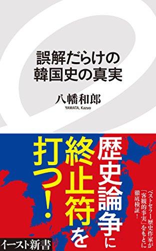 誤解だらけの韓国史の真実 (イースト新書)