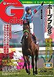 週刊Gallop(ギャロップ) 12月30日号 (2018-12-25) [雑誌]