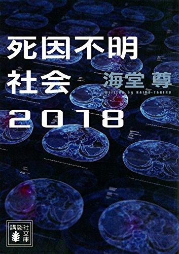 [画像:死因不明社会2018 (講談社文庫)]
