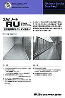 ユカクリート RU (各色) 4.5kgセット 大同塗料 No.23ペールグレー